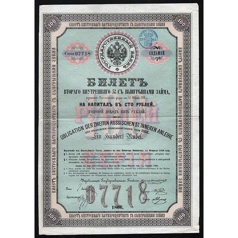 Russian Internal Loan, 100 Rubles Stock Certificate