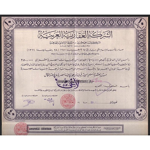 Stock or bond certificate from Egypt Stock Certificate