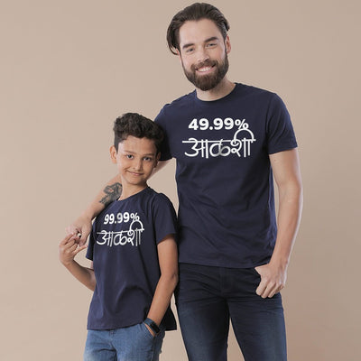 99% Lazy, Matching Regional Tees For Dad And Son