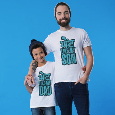 Like My Dad/Son,  Matching Tees For Dad And Son