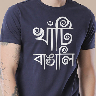 Pure Bengali, Matching Tees For Dad And Son