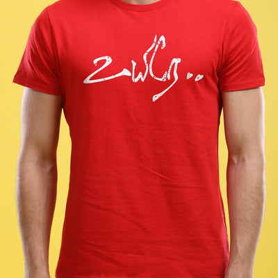 Dilse, Matching Tees For Couple