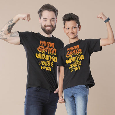 Logo Ki Jalegi, Matching Tees For Dad And Son