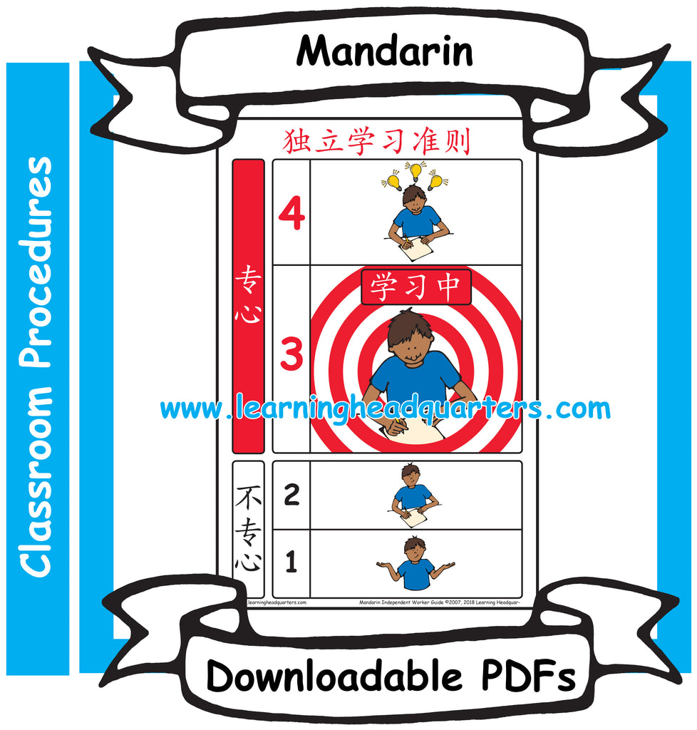 3: Independent Worker Guide - Downloadable PDF (MANDARIN)