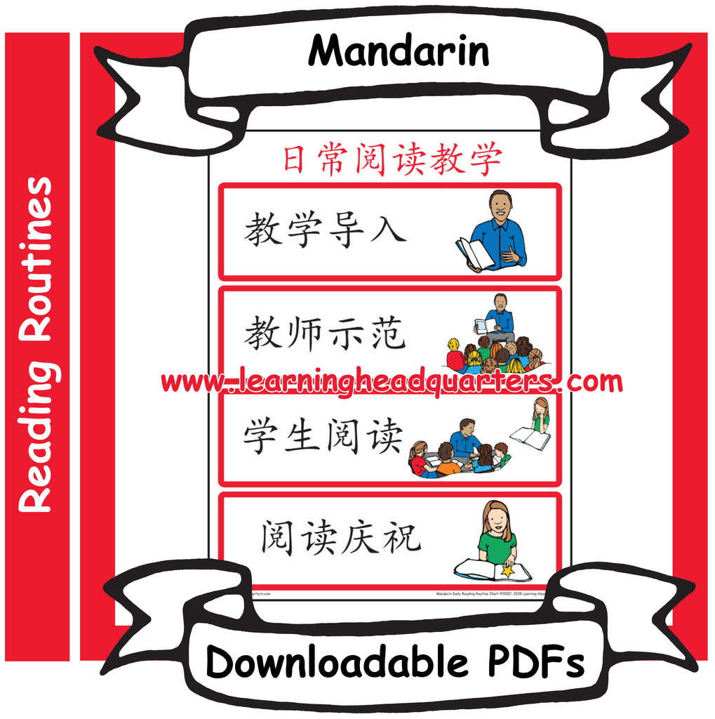 6: Daily Reading Routine - Downloadable PDF (MANDARIN)