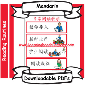 K: Daily Reading Routine - Downloadable PDF (MANDARIN)
