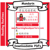 K: Student Reading Routine - Downloadable PDFs (MANDARIN)