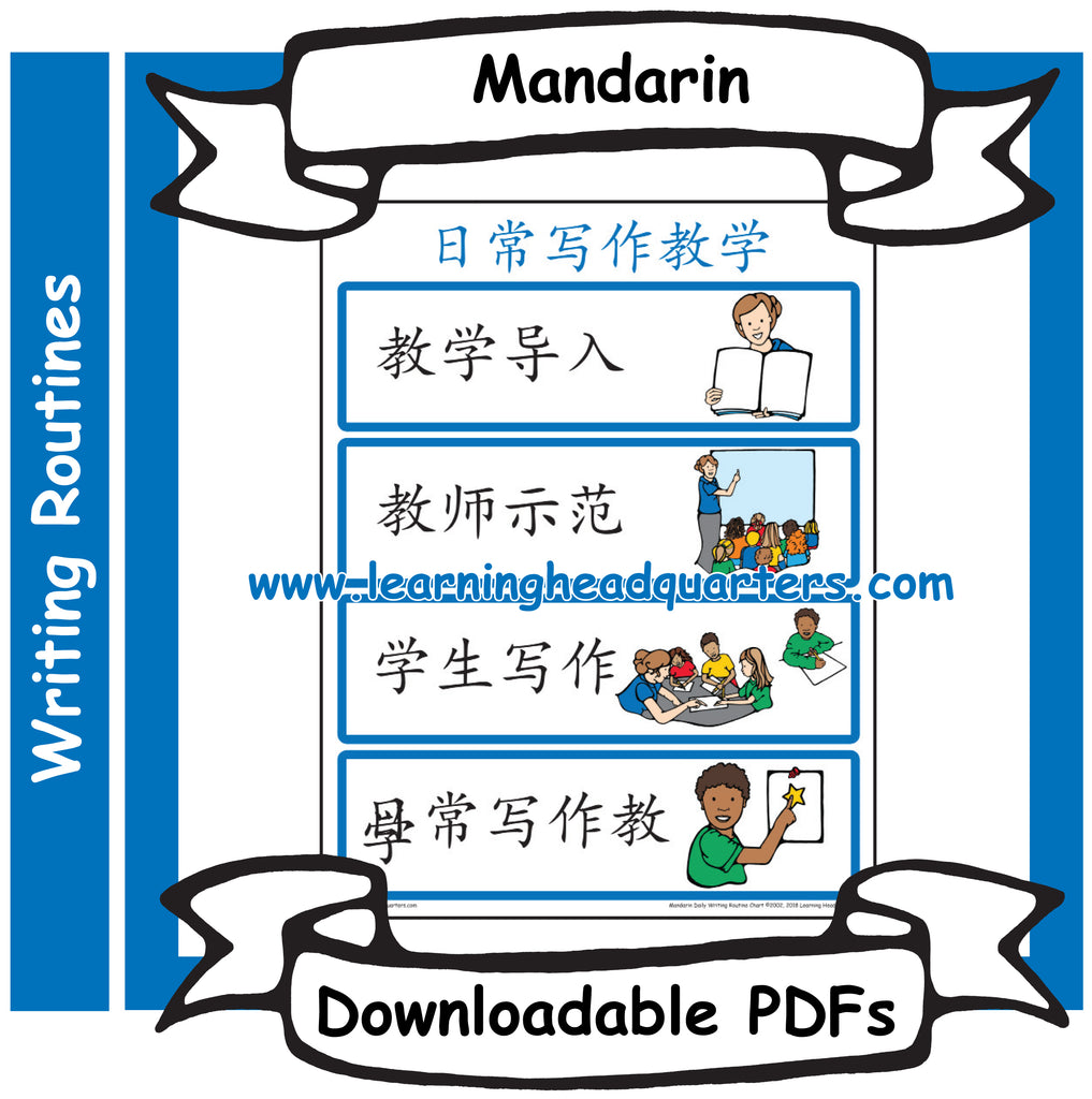 K: Daily Writing Routine - Downloadable PDFs (MANDARIN)