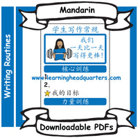 K: Student Writing Routine - Downloadable PDFs (MANDARIN)