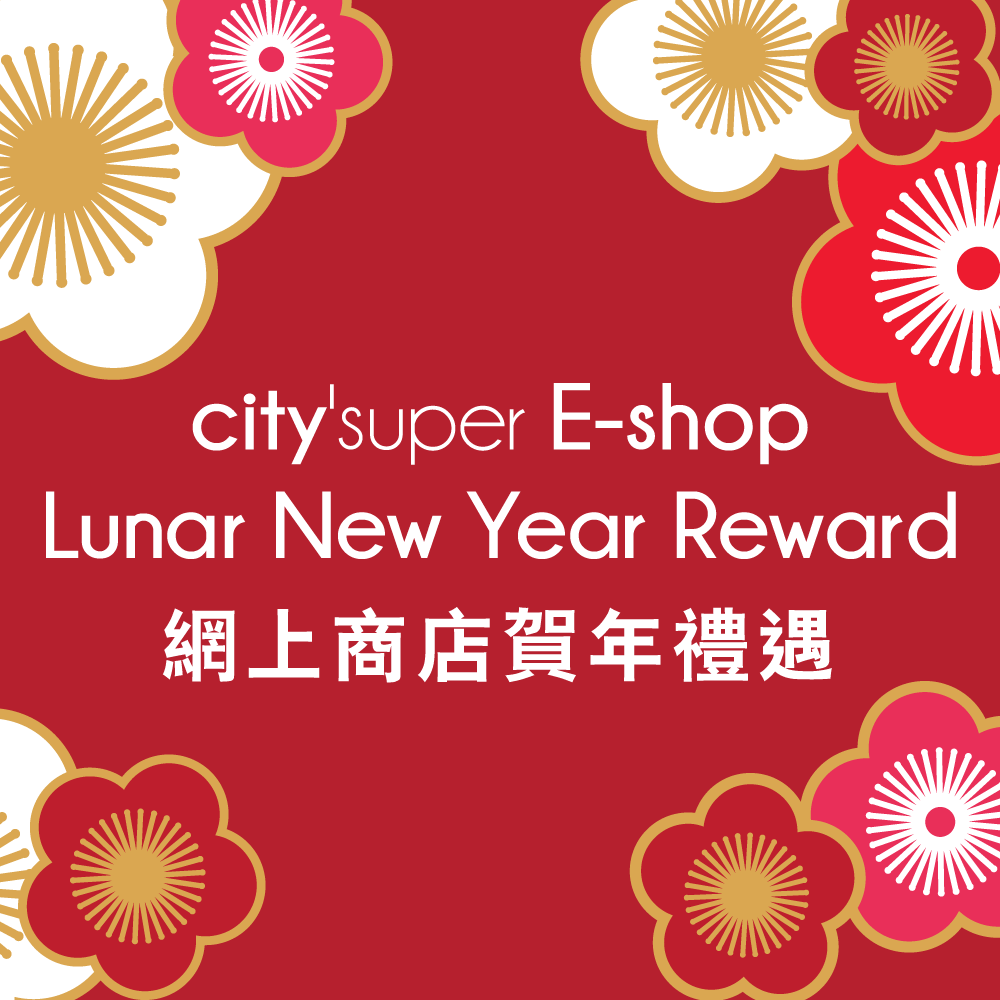 citysuper E-shop Lunar New Year Reward