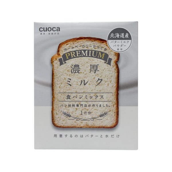 CUOCA Premium Bread Mix For Breadmaker - Rich Milk (253g)