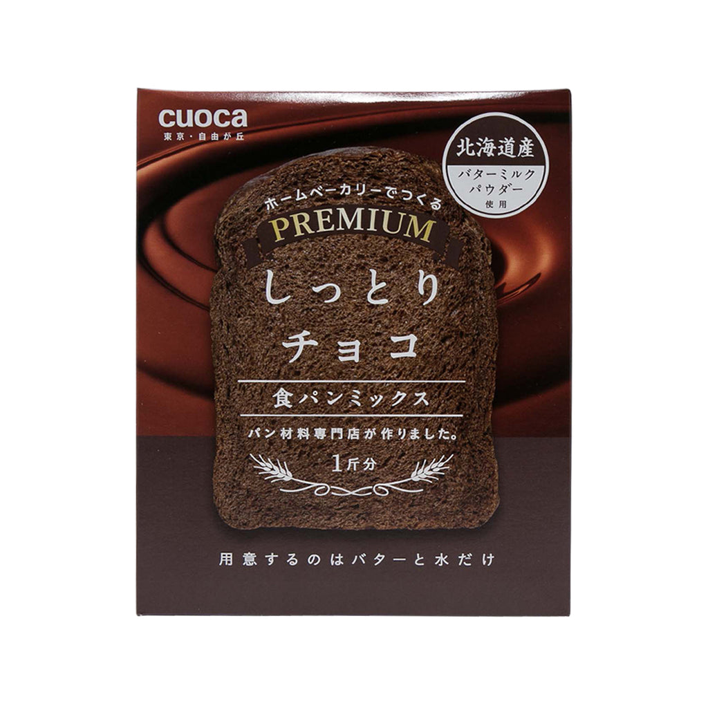 CUOCA Premium Bread Mix for Breadmaker - Chocolate  (253g)