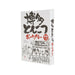 SATSUMAYA Hakata Porkbone Soup Pork Curry  (180g)
