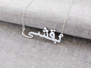 Custom 18k Gold/ Sterling Silver Arabic Name Necklace - Rosetta Sterling
