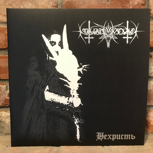 Nokturnal Mortum - Нехристь (aka Nechrist) 2LP