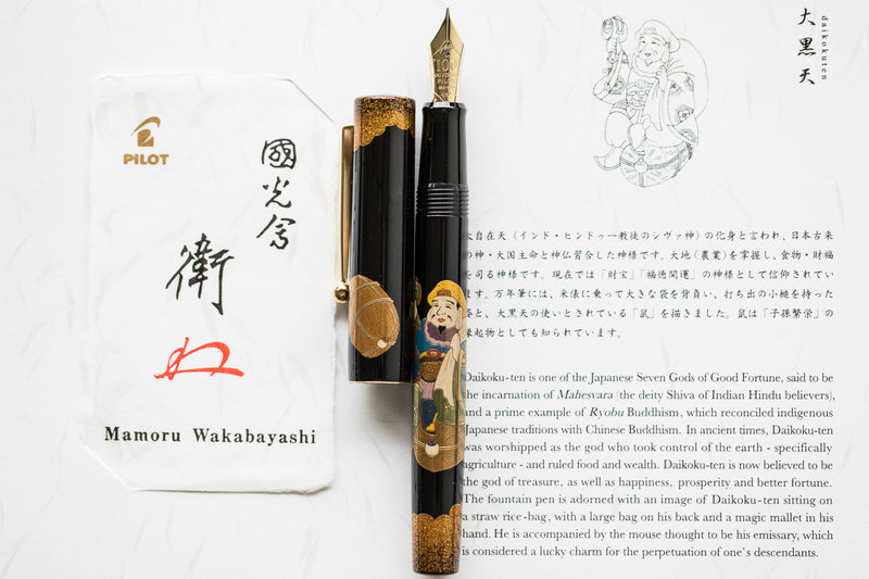 Namiki Yukari Fountain Pen - Seven Gods Daikoku-ten (100th Anniversary Limited Edition)