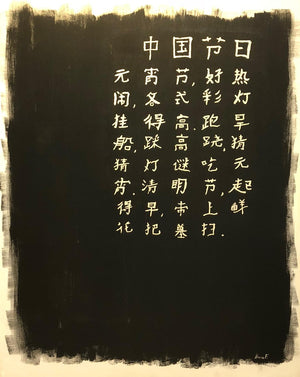 Chinese Poem