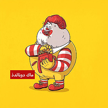 Fat Mcdonald's Sticker