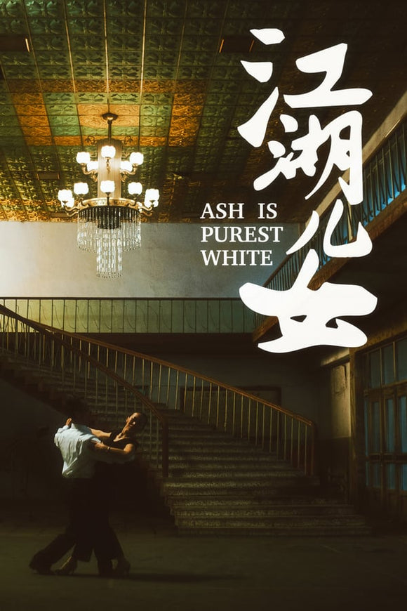 Ash Is Purest White 2018
