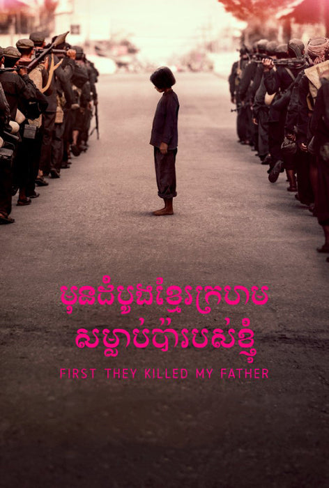 First They Killed My Father: A Daughter of Cambodia Remembers 2017