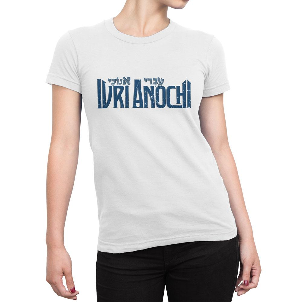 Ivri Anochi - Women's Faith T Shirt-WearBU.com