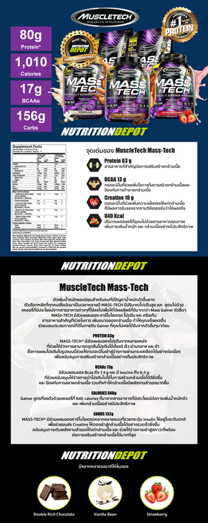 MuscleTech Masstech 7lbs - Strawberry