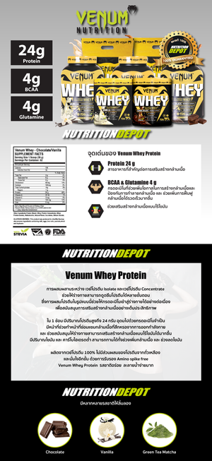 Venum Whey 5 Serving - Vanilla (Buy 1 Get 1 Free)