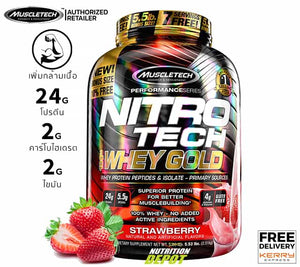 MuscleTceh Nitro tech 100% whey gold 5.52lbs - Strawberry เวย์โปรตีนเพิ่มกล้ามเนื้อ