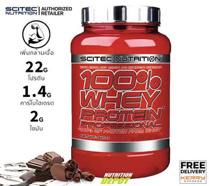 Scitec 100% Whey Protein 900g - Chocolate Lightly Sweetened เวย์โปรตีนสร้างกล้ามเนื้อ