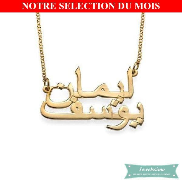 Collier Arabe Double Prénom En Or Arabe