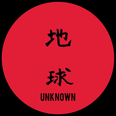 Unknown Artist - Untitled [Chikyu-u Records] (UKNWN 01)
