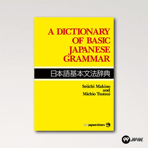 A Dictionary of Basic Japanese Grammar dictionary cover