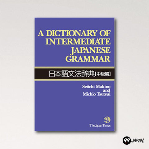A Dictionary of Intermediate Japanese Grammar dictionary cover