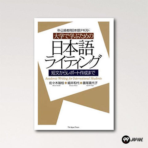Academic Writing for International Students textbook cover