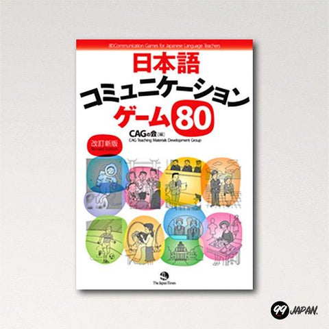 80 Communication Games for Japanese Language Teachers (Revised Edition)