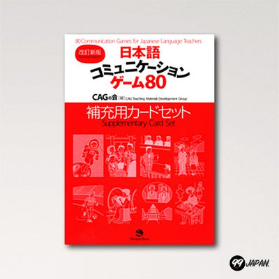 80 Communication Games for Japanese Language Teachers (Revised Edition) - Supplementary Card Set cards set cover