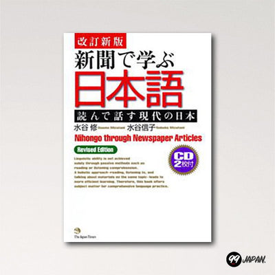 Nihongo through Newspaper Articles (Revised Edition) book cover