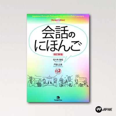 Japanese through Dialogues for Intermediate Learners (Revised Edition) book cover