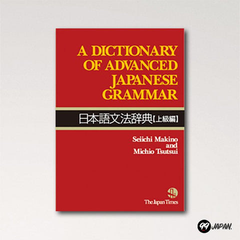 A Dictionary of Advanced Japanese Grammar dictionary cover
