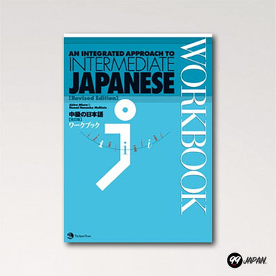 An Integrated Approach to Intermediate Japanese (Revised Edition) - Workbook workbook cover