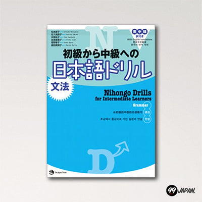Nihongo Drills for Intermediate Learners: Grammar drill book cover