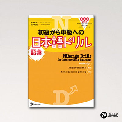 Nihongo Drills for Intermediate Learners: Vocabulary drill book cover