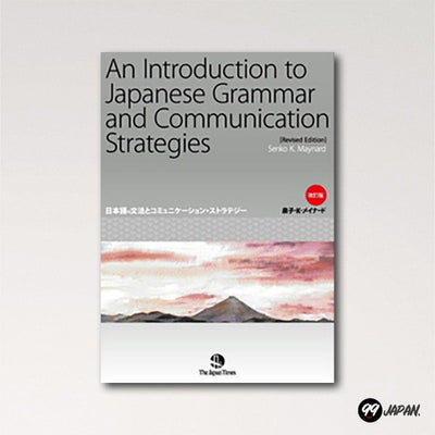 An Introduction to Japanese Grammar and Communication Strategies (Revised Edition) textbook cover