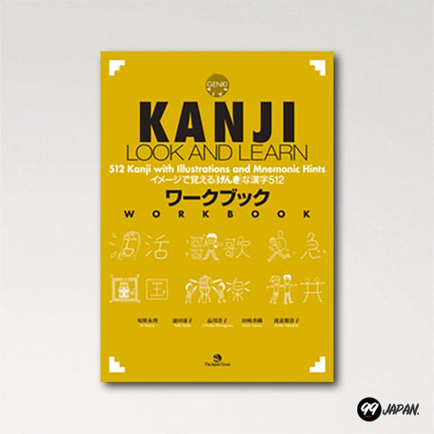 Kanji Look and Learn (Workbook): 512 Kanji with Illustrations and Mnemonic Hints workbook cover