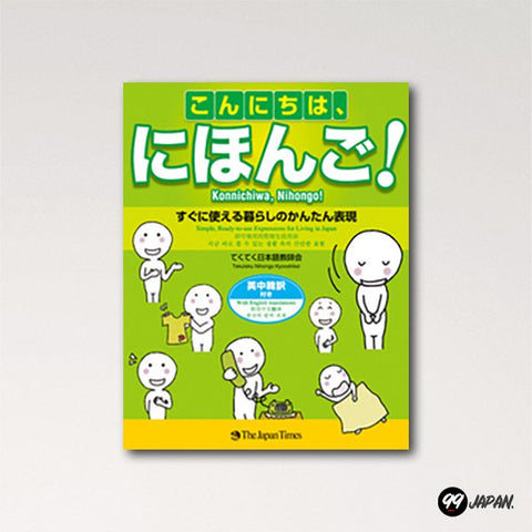 Konnichiwa, Nihongo! - Simple, Ready-to-use Expressions for Living in Japan handbook cover