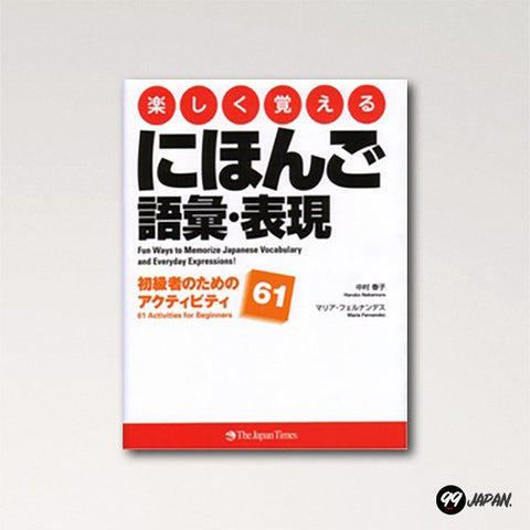 Fun Ways to Memorize Japanese Vocabulary and Everyday Expressions! - 61 Activities for Beginners handbook cover