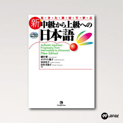 Authentic Japanese: Progressing from Intermediate to Advanced (New Edition) - Textbook textbook cover