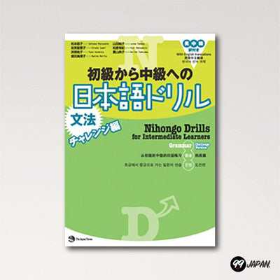 Nihongo Drills for Intermediate Learners: (Grammar) Challenge Version drill book cover