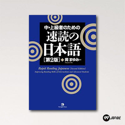 Rapid Reading Japanese: Improving Reading Skills of Intermediate and Advanced Students (Second Edition) textbook cover