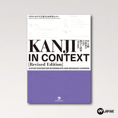 Kanji in Context (Revised Edition): A Study System for Intermediate and Advanced Learners textbook cover